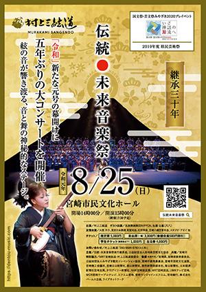 伝統・未来音楽祭 ~「継承30周年特別企画」人生に夢の花を咲かせよう~