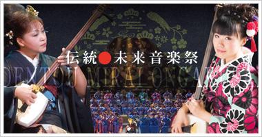 伝統未来音楽祭公式ホームページ
